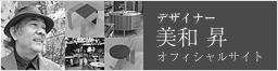 デザイナー 美和昇のオフィシャルサイト