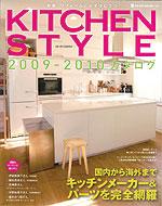 KITCEN-STYLE2009-20010.jpg