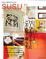 SUSU1.jpg