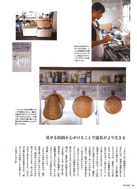 magazine11.1P-4.jpg