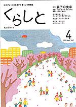 オーダーキッチン雑誌10.04K-.jpg