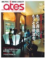 雑誌0910A-1.jpg