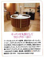 雑誌0912E-2.jpg