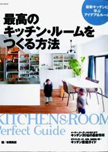 キッチン 雑誌掲載