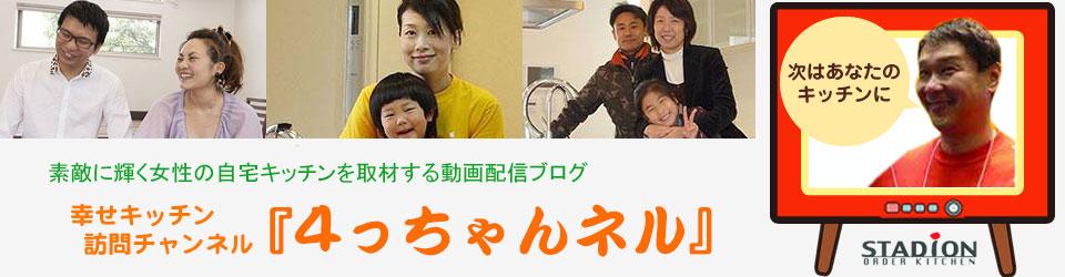 幸せキッチン訪問チャンネル